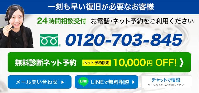 福岡のお客様まずはお電話ください。相談・初期診断無料